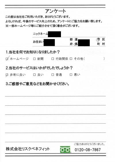 茨城神栖特殊清掃アンケート