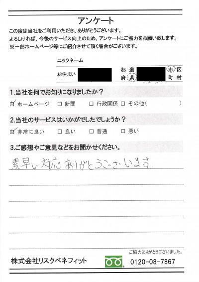 静岡磐田特殊清掃アンケート