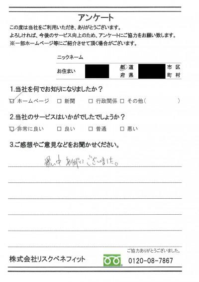 広島尾道特殊清掃アンケート