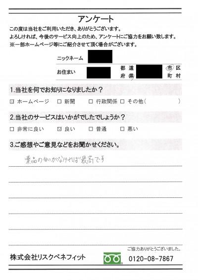 石川特殊アンケート