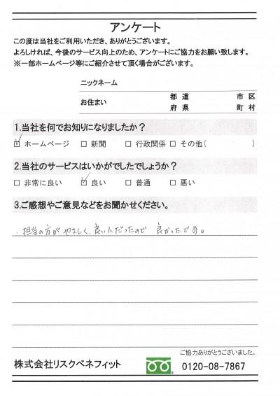 尾道特殊清アンケート