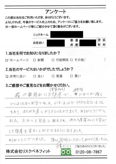 徳島ペット屋敷アンケート