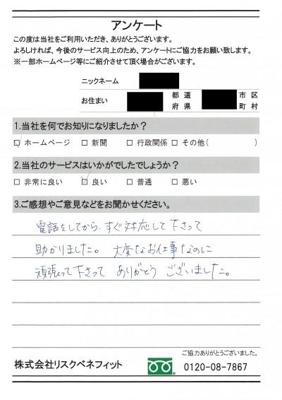 兵庫特殊清掃アンケート
