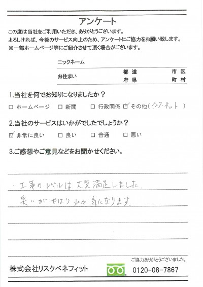 姫路特殊清掃アンケート