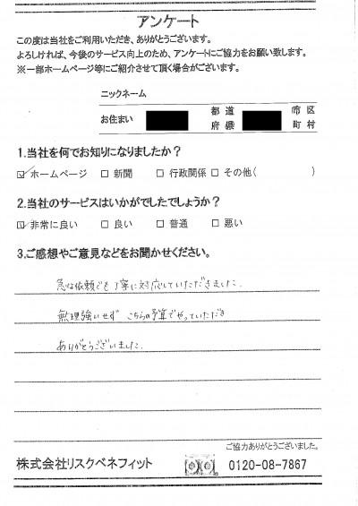 東大阪特殊アンケート