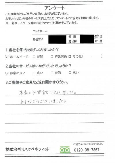 松戸特殊アンケート